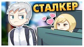 Мой Школьный Сталкер ● Анимация