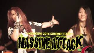 キサキエミ 2016 SUMMER TOUR 【MASSIVE ATTACK】