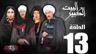الحلقة الثالثة عشر 13 - مسلسل البيت الكبير Episode 13 -Al-Beet Al-Kebeer
