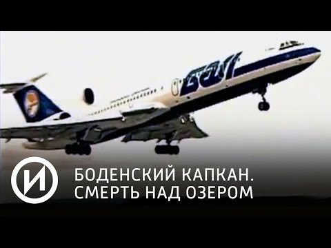 ", title : 'Боденский капкан | Телеканал ""История""'"