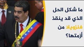أزمة فنزويلا.. ما شكل الحل الذي قد ينقذ البلاد؟