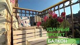 Открытый балкон - Удачный проект - Интер