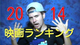 2014年ベスト映画ランキングTOP20