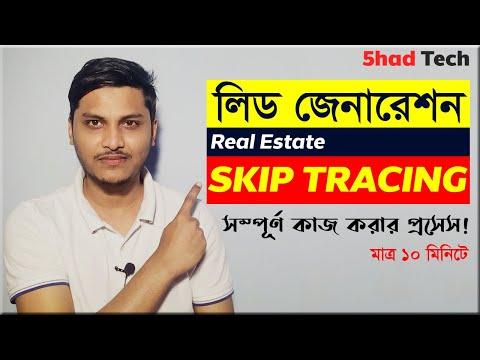 skip tracing bangla tutorial /skip tracing real estate bangla