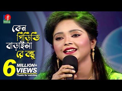 কেন পিড়িতি বাড়াইলা রে বন্ধু | Dipa-দিপা | Bangla New Song | 2018 | Music Club | Full HD