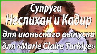 Супруги Неслихан Атагюл Кадир Догулу для журнала «Marie Claire Turkiye» #из жизни звезд