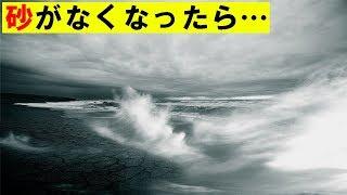 【謎】もし地球から砂が消えたら…!?衝撃の事態が怖い…
