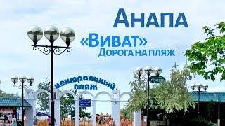 Анапа 23.05.2018 Путь на центральный пляж от гостевого дома Виват, ул. Терская, 119-А