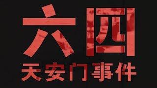 【台灣演義】1989六四天安門事件始末 2019.06.02  | Taiwan History