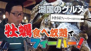 【湖国のグルメ】かき小屋フィーバー【かき食べ放題でフィーバー!】
