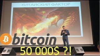 Биткоин. Какой курс будет в 2018?  Новости из Китая. Покупать или продавать биткоин?
