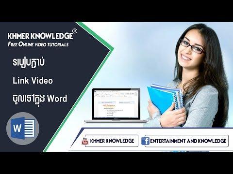 Microsoft word : Online Videos