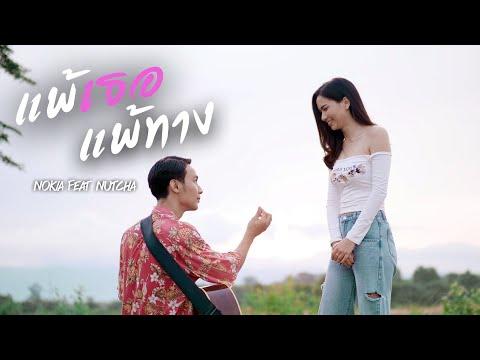 แพ้เธอ แพ้ทาง - NOKIA feat. NUTCHA