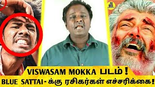 VISWASAM MOKKA படம் ! BLUE SATTAI MARAN க்கு ரசிகர்கள் எச்சரிக்கை ! Thala Ajith ! Viswasam ! Thala