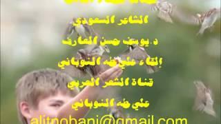 preview picture of video 'الشاعر السعودي د.يوسف حسن العارف بصوت علي طه النوباني'