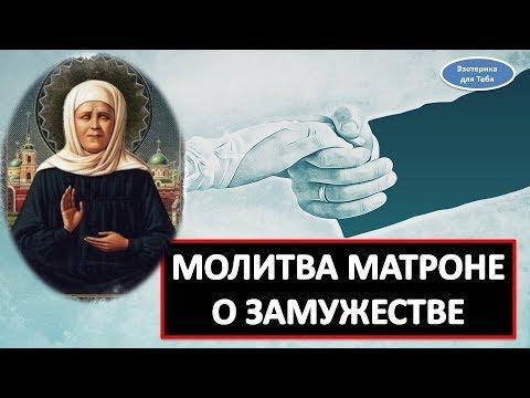 Молитва Матроне о замужестве