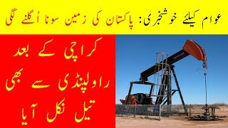 Rawalpindi Oil Discovery | Oil Discovery in Rawalpindi Pakistan | Oil and Gas Reservior in Pakistan