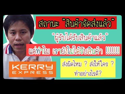 kerry express เช็คพัสดุ