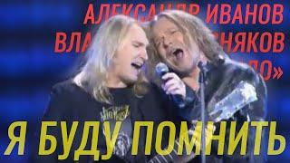 Александр Иванов и группа «Рондо» и Владимир Пресняков — «Я буду помнить» (2012 г.)