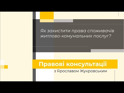 Як захистити права споживачів житлово-комунальних послуг? - HCxa1tAfd7Y