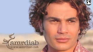 عمرو دياب لو عشقاني (الحان محمد رحيم ) comopsed by mohamed rahim