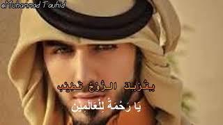Omar Borkan Al Gala - Law Kana Bainanal Habib + Lirik Arab