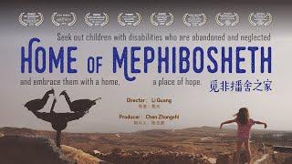 2019年获奖电影《觅非播舍之家》Award Winning Film/Home of Mephibosheth
