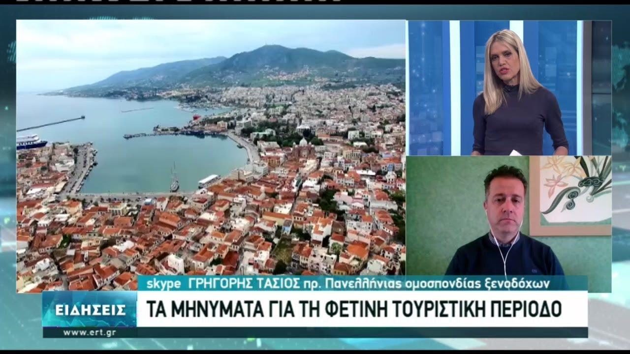 Γ. Τάσιος: Πρέπει να εμβολιαστούν οι εργαζόμενοι στον τουρισμό   29/03/2021   ΕΡΤ