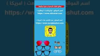 44b2b3864  افضل المواقع لشراء النظارات الشمسية والطبية الاصلية باسعار ممتازه