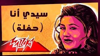 مازيكا Sidi Ana LiveMayada El Hennawy سيدي أنا تسجيل حفلة - ميادة الحناوي تحميل MP3
