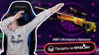 9-летняя ДЕВОЧКА ВЫБИЛА - Драгон Лор за 60.000 рублей !!! Базя в ШОКЕ !!!