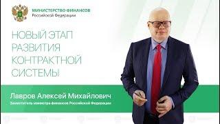 Зам. министра финансов РФ А.М. Лавров рассказывает о новом этапе развития контрактной системы