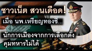 ชาวเน็ต สวนเดือด หลัง เหรียญทอง ชี้นักการเมือง จากการเลือกตั้งคุม ทหาร ไม่ได้