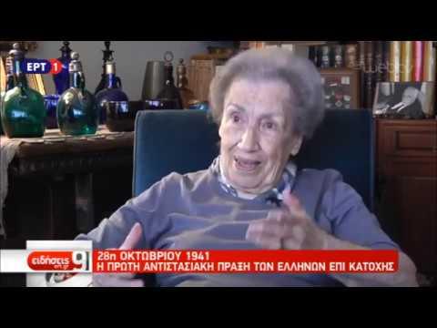 Μνήμες ελευθερίας   27/10/2018   ΕΡΤ