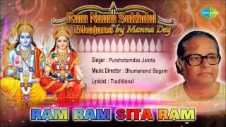 Ram Ram Sita Ram  Purshotamdas Jalota