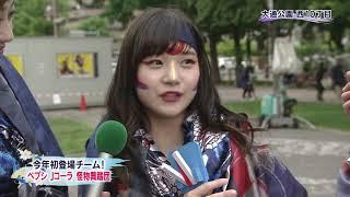 稲場愛香YOSAKOI北海道ローカル180609-1
