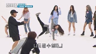 [Weekly Idol EP.356] Weekly Idol DREAM CATCHERs B-BOYING Class OPEN!