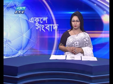 01 AM News || রাত ০১টার সংবাদ || 04 July 2021 || ETV News