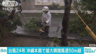 台風24号列島縦断か沖縄で瞬間風速50メートル超18/09/29