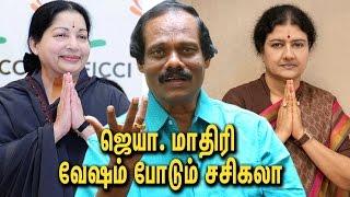 ஜெயா மாதிரி வேஷம் போடும் சசிகலா  Dindigul Leoni Interview On Sasikala Natarajan And Stalin