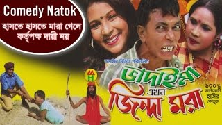Vadaima Ekhon Jinda Mora - New Bangla Comedy 2017 | Original Video | Music Heaven