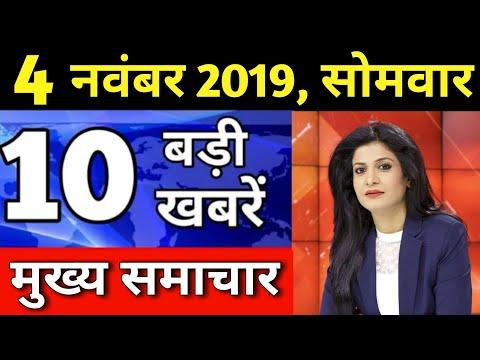 Today Breaking News ! आज 4 नवंबर 2019 के मुख्य समाचार, PM Modi news, sbi,petrol, Maharashtra cm news