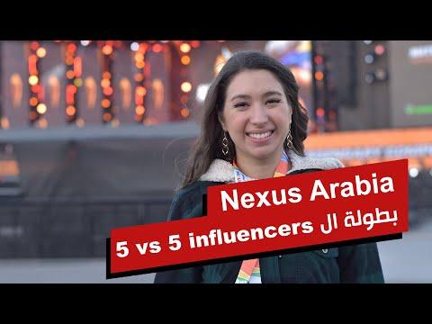 Nexus Arabia   ملخص بطولة 5 ضد 5 للمؤثرين