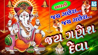 GANESH BHAJAN || DEVA SHREE GANESHA   - YouTube
