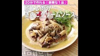 豚ヒレ肉のきのこクリームソース