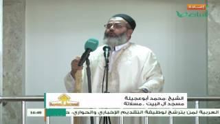 المواعظ المنبرية | أسباب القنوط من رحمة الله | مسجد آل البيت - مسلاتة | 04 - 04 - 2017