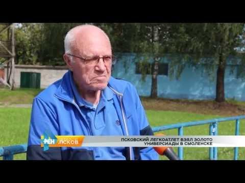 Новости Псков 06.07.2016 # Псковский легкоатлет выиграл золото Универсиады
