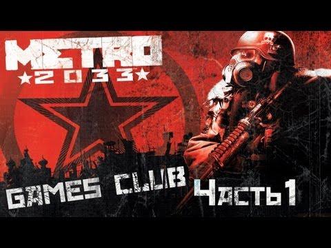 Прохождение игры Metro 2033 часть 1
