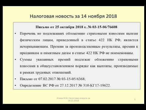 14112018 Налоговая новость о страховых взносах при выплате премий / bonus payment