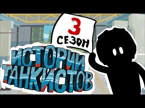 Истории танкистов. Сезон 3. (анимация)